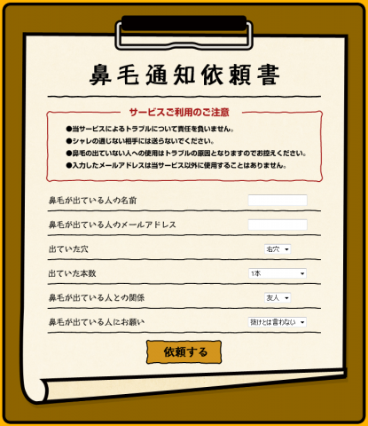 hanage-info_01